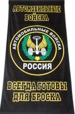 Полотенце «Автомобильные войска» фото