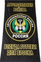 """Полотенце """"Автомобильный Войска"""""""