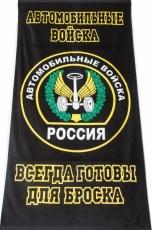 """Полотенце """"Автомобильный Войска"""" фото"""