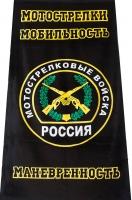 Полотенце «Мотострелковые войска»