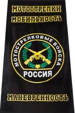Полотенце «Мотострелковые войска» фото