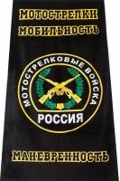 """Полотенце """"Мотострелковые Войска"""""""