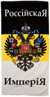 """Полотенце """"Российская Империя"""""""