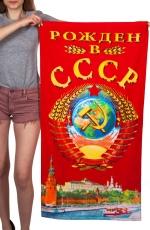 Полотенце Рожден в СССР фото