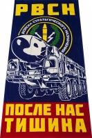 """Полотенце """"РВСН"""""""