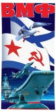 "Полотенце ""Военно-Морской Флот"" фото"
