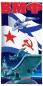 """Полотенце """"Военно-Морской Флот"""" фотография"""