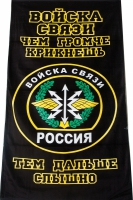 """Полотенце """"Войска Связи"""""""