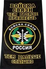"Полотенце ""Войска Связи"" фото"