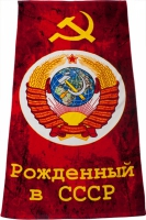 """Полотенце """"Рожденный в СССР"""""""