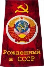 """Полотенце """"Рожденный в СССР"""" фото"""