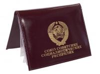 Портмоне для документов СССР с металлическим жетоном
