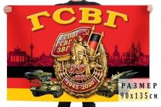 Флаг к 75-летию Группы Советских войск в Германии  фото