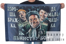 """Прикольный флаг """"Хороша бражка"""" 70x105 фото"""