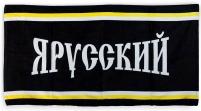"""Полотенце """"Я русский"""""""
