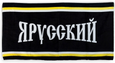 """Полотенце """"Я русский"""" фото"""