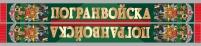 Шарф шелковый 100 лет Погранвойскам
