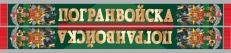 Шарф шелковый 100 лет Погранвойскам фото