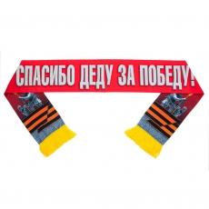 """Шарф с Жуковым """"Спасибо деду за Победу!"""" фото"""