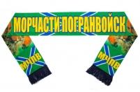 Шарф шёлковый «Морчасти Погранвойск»