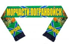 Шарф шёлковый «Морчасти Погранвойск» фото