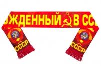 Шарф шёлковый «Рождённый в СССР»