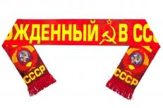 Шарф шёлковый «Рождённый в СССР» фото