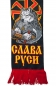 """Шелковый шарф для мужчин """"Волк Коловрат"""""""