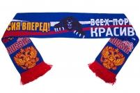 Шарф вязанный RUSSIA «Всех порвём красиво!»