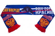 Шарф вязанный RUSSIA «Всех порвём красиво!» фото