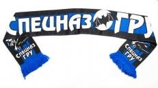 """Шарф вязанный """"Спецназ ГРУ"""" фото"""