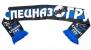 """Шарф вязанный """"Спецназ ГРУ"""""""
