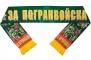 """Шёлковый шарф """"За Погранвойска"""""""