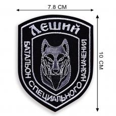 "Нашивка батальона ""Леший"" фото"