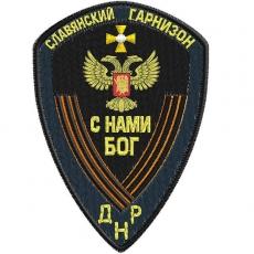 """Шеврон ДНР """"Славянский гарнизон"""" фото"""