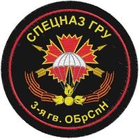 "Шеврон ГРУ ""3 гв. бригада Спецназа"""