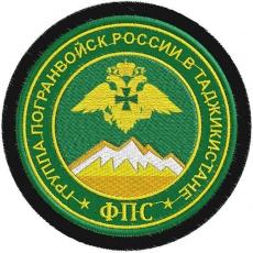 Шеврон группы погранвойск России в Таджикистане фото