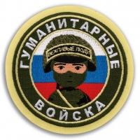 """Шеврон """"Гуманитарные войска"""""""