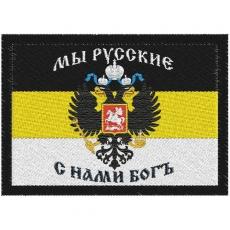 Шеврон имперский «Мы русские, с нами Бог» фото