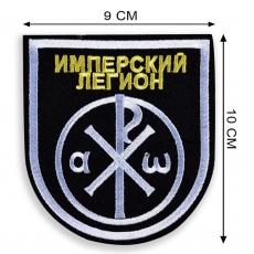 Нашивка Имперского легиона фото
