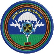 Шеврон казаков «Донская казачья» фото