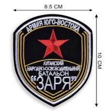 """Нашивка батальона ЛНР """"Заря"""" фото"""