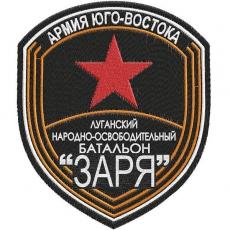 """Шеврон ЛНР """"Батальон Заря"""" фото"""