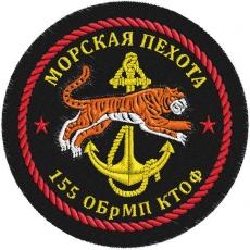 Шеврон морпеха «155 ОБрМП» фото