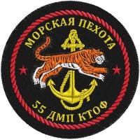 Шеврон морпеха «55 ДМП ТОФ»