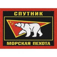 """Шеврон Морской пехоты """"Спутник"""" фото"""
