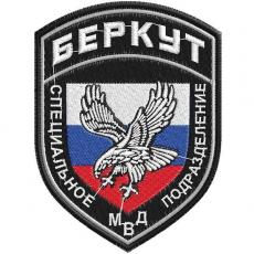 """Шеврон МВД """"Беркут"""" фото"""