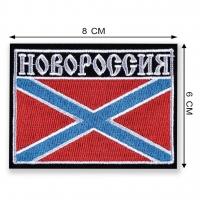 Шеврон с флагом Новороссии