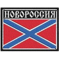 """Шеврон """"Новороссия"""""""
