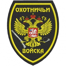 "Шеврон охотника ""Охотничьи войска"" фото"
